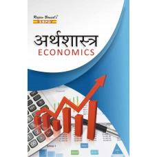 Arthashastra (Economics) by Dr. Anupam Agarwal, Dr. J. C. Varshney - SBPD Publications