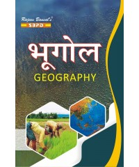 भूगोल (Geography) Paper I - आर्थिक भूगोल (Economy Geography), Paper II - पर्यावरण भूगोल (Environmental of Geography), Paper III - जनसंख्या भूगोल (Population Geography), प्रायोगिक भूगोल (Practical Geography)