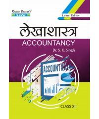 लेखाशास्त्र कक्षा 12वी के लिए, भाग 'ए': गैर-लाभ-लाभ संगठनों और भागीदारी फर्मों के लिए लेखांकन, भाग 'बी': कंपनी खाता और वित्तीय विवरण विश्लेषण (Accountancy Class XII 2019-20)  बिहार संस्करण