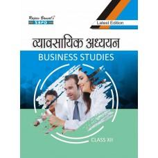 व्यावसायिक अध्ययन भाग 'ए': प्रबंधन के सिद्धांत और कार्य, भाग 'बी': व्यवसाय वित्त और विपणन (Business Studies  Part 'A' : Principles and Functions of Management, Part 'B' : Business Finance and Marketing 2019- 20)