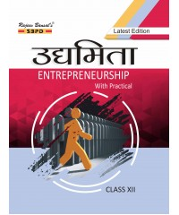 Entrepreneurship With Practical Class XII (2019-20)  उद्यमिता