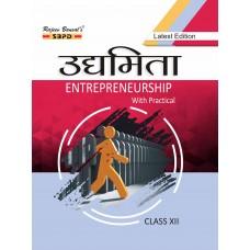 Entrepreneurship With Practical Class XII (2019-20)  उद्यमिता
