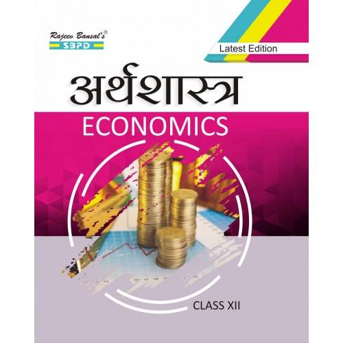 अर्थशास्त्र Economics Class XII (2019-20)