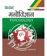 मनोविज्ञान ( Psychology Class XII 2019-20)