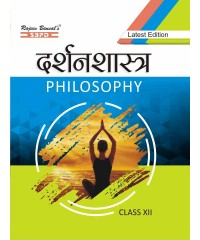 दर्शनशास्त्र (Philosophy Class XII) - Part A : भारतीय दर्शन (Indian Philosophy), Part B : पश्चिमी दर्शन (Western Philosophy) - SBPD Publications