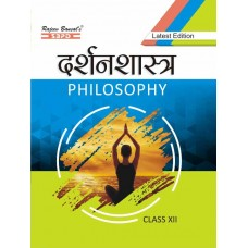 दर्शनशास्त्र (Philosophy Class XII) - Part A : भारतीय दर्शन (Indian Philosophy), Part B : पश्चिमी दर्शन (Western Philosophy)