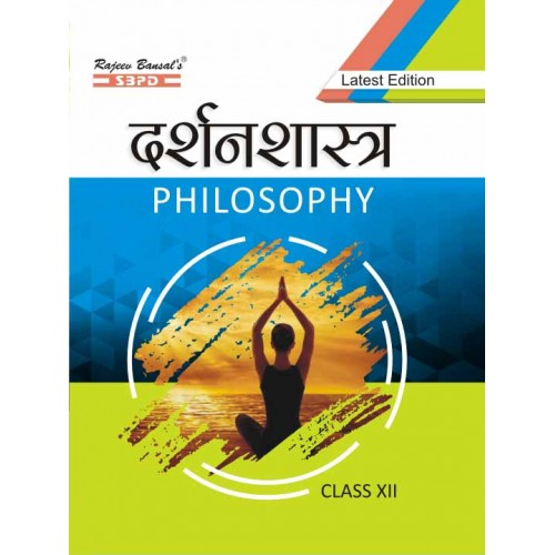 दर्शनशास्त्र (Philosophy Class XII) - Part A