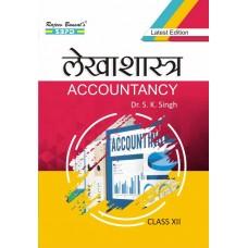 लेखाशास्त्र (Accountancy Class XII 2019-20), Part A : गैर-लाभ-लाभ संगठनों और भागीदारी फर्मों के लिए लेखांकन और कंपनी खाता, Part B : वित्तीय विवरण विश्लेषण