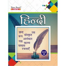 हिंदी Hindi Class X (2019-20)