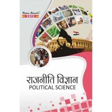 राजनीति विज्ञान (Political Science B. A. Semester - III)