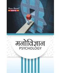 मनोविज्ञान (Psychology)  मनोविज्ञान का उदय और विकास (Emergence and growth of psychology), मनोविज्ञान में शोध पद्धतियाँ (Research Methods in Psychology), सामाजिक मनोविज्ञान (Social Psychology),  प्रायोगिक मनोविज्ञान  (Practical Psychology)