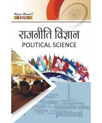 राजनीति विज्ञान (Political Science) Paper I - अंतर्राष्ट्रीय राजनीति में वर्तमान मुद्दा  (Contemporary Issue in International Politics), Paper II - लोक प्रशासन में सिद्धांत और अभ्यास (Principles and Practice of Public Administration)  - SBPD Publications