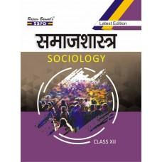 समाजशास्त्र (Sociology) - Part A : भारतीय समाज (Indian Society), Part B : भारत में सामाजिक परिवर्तन एवं विकास (Social Change and Development in India)