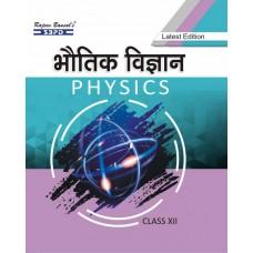 भौतिक विज्ञान Physics Class XII (2019-20) - SBPD Publications