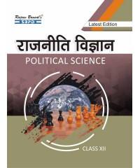 राजनीति विज्ञान (Political Science) - Paper I - स्वतंत्रता के समय से भारतीय राजनीति (Politics in India since Independence), Paper II - समकालीन विश्वd राजनीति (Contemporary World Politics),