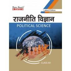 राजनीति विज्ञान (Political Science)  Paper I - समकालीन विश्व राजनीति (Contemporary World Politics), Paper II - स्वतंत्रता के  समय से भारतीय राजनीति (Politics in India since Independence)