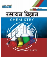 रसायन विज्ञान Chemistry Class XII (Based on NCERT Guidelines)  - SBPD Publications
