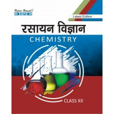 रसायन विज्ञान Chemistry Class XII (2019-20)