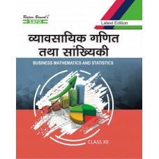 व्यावसायिक गणित तथा सांख्यिकी (Business Mathematics And Statistics Class XII) - SBPD Publications
