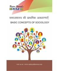 समाजशास्त्र  की प्राथमिक अवधारणाएँ (Basic Concepts of Sociology)  - SBPD Publications