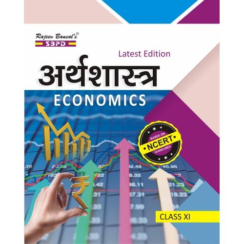 अर्थशास्त्र Economics Class XI (2019-20) - SBPD