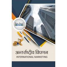 Antarrashtriya vipran अंतरराष्ट्रीय विपणन (International Marketing)  - SBPD Publications