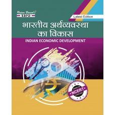 भारतीय भारतीय अर्थव्यवस्था का विकास Indian Economic Development Based on NCERT Guidelines Class XII  (2019-20) - SBPD Publications