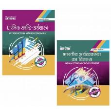 Introductory Macroeconomics (प्रारंभिक समष्टि - अर्थशास्त्र) , Indian Economic Development  (भारतीय भारतीय अर्थव्यवस्था का विकास) Based on NCERT Guidelines Class XII  (2019-20) - SBPD Publications