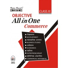 Objective All in One Commerce Class XI [Part A : लेखा-शास्त्र (Accountancy) Part B : व्‍यावसायिक अध्‍ययन (Business Studies) Part C : उद्यमिता (Entrepreneurship) Part D :वाणिज्यिक अंकगणित (Commercial Arithmetic)]