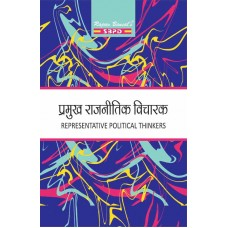 प्रमुख राजनीतिक विचारक (Representative Political Thinkers) By Arun Kumar - SBPD Publications