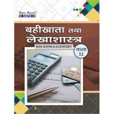 बहीखाता तथा लेखाशास्त्र  Book Keeping and Accountancy Class XI (2019-20)