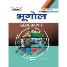 भूगोल (Geography Class XII)  -  Part A  : मानव भूगोल के मूल तत्व (Fundamentals of Human Geography), Part B  : भारत - लोग और अर्थव्यवस्था (India - People and Economy), Part C  : प्रायोगिक कार्य (Practical Work)