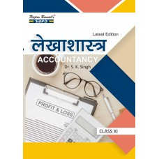 लेखाशास्त्र Accountancy Class XI (2019-20) - SBPD Publications