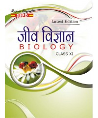 जीव विज्ञान Biology Class XI (2019-20) - SBPD Publications