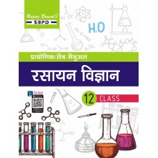 Practical/Laboratory Manual Chemistry Class XII based on NCERT guidelines by Dr. S. C. Rastogi, Er. Meera Goyal - SBPD Publications