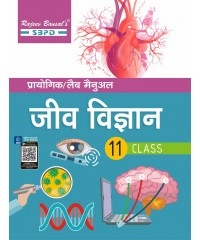 Practical/Laboratory Manual Biology Class XI based on NCERT guidelines by Dr. Sunita Bhagia & Megha Bansal - SBPD Publications
