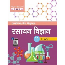 Practical/Laboratory Manual Chemistry Class XI based on NCERT guidelines by Dr. S. C. Rastogi & Er. Meera Goyal - SBPD Publications