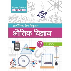 Practical/Laboratory Manual Physics Class XII based on NCERT guidelines by Dr. Sunita Bhagia & Megha Bansal - SBPD Publications