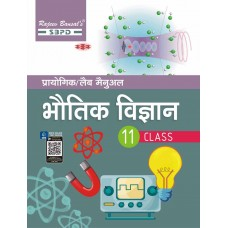 Practical/Laboratory Manual Physics Class XI based on NCERT guidelines by Dr. J. P. Goel & Er. Meera Goyal - SBPD Publications
