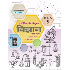 Practical/Laboratory Manual Science Class  IX based on NCERT guidelines by Dr. J. P. Goel, Dr. S. C. Rastogi, Dr. Sunita Bhagia & Er. Meera Goyal - SBPD Publications