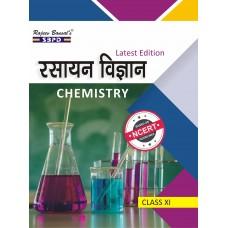 रसायन विज्ञान Chemistry Class XI (2019-20) - SBPD Publications