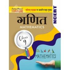 गणित Mathematics Class IX (2019-20) - Scorer Guru