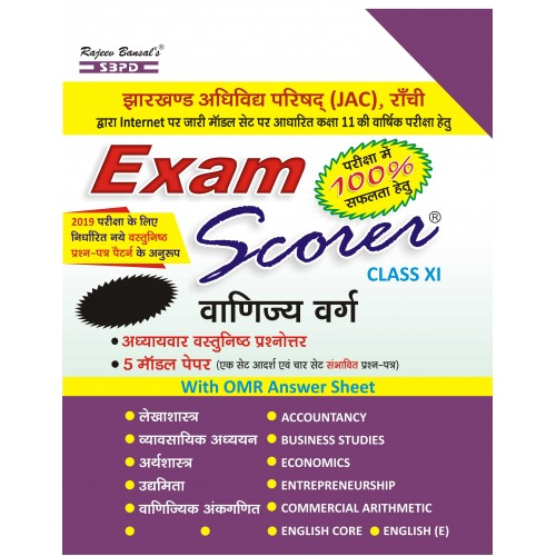 Exam Scorer for Commerce with Five Model Paper & Objective