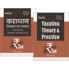 Taxation Theory And Practice With GST (2020-21) - SBPD Publications (Hindi+Engish)