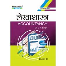 Accountancy Class XII for Uttarakhand Board - SBPD Publications (Hindi)