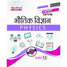 Bhautik Vigyan भौतिक विज्ञान (Physics Class XII) by D. C. Upadhyay, Dr. J. P. Goel, Er. Meera Goyal - SBPD Publications