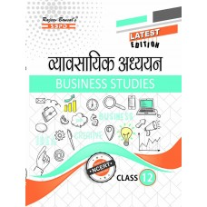 Business Studies Class XII (2020-21) by Dr. S. K. Singh, Sanjay Gupta (E-Book) - SBPD Publication