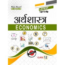 Arthashastra अर्थशास्त्र  (Economics Class XII) by Dr. Anupam Agarwal,  Mrs. Sharad Agarwal - SBPD Publications