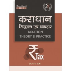 कराधान सिद्धांत एवं व्यवहार (Chapter -14) [E-Book] - SBPD Publications (Hindi)