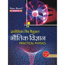 Practical Physics Including Viva - Voice Class XII (2019-20)